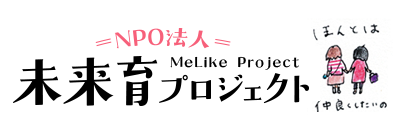 NPO法人 未来育プロジェクト MeLike Project
